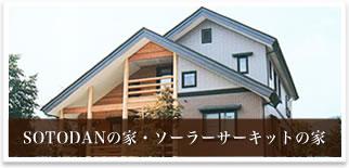 SOTODANの家・ソーラーサーキットの家