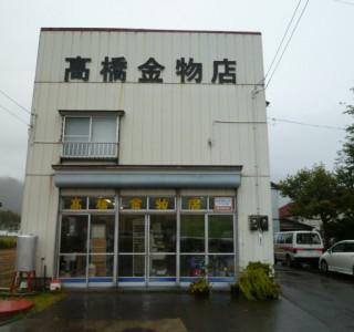 高橋金物店様屋根、外壁改修工事のリフォーム前画像