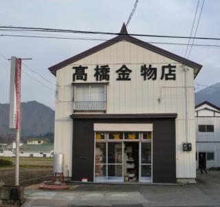 高橋金物店様屋根、外壁改修工事のリフォーム後画像